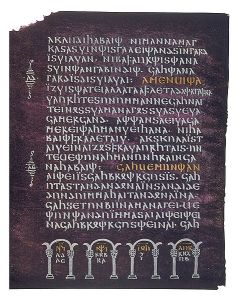 Bible_de_Wulfila_royaume-europe